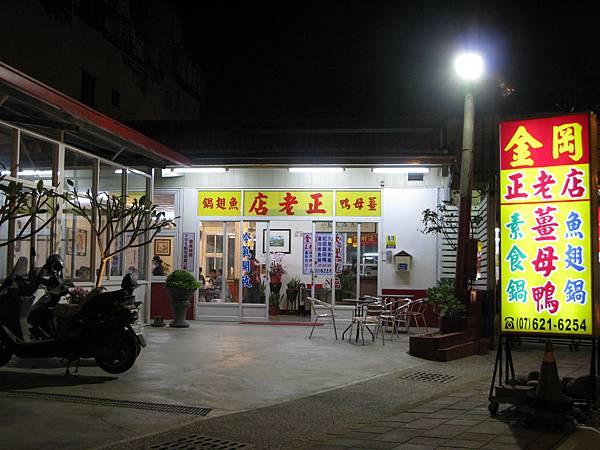 2010-03-27 金岡正老店薑母鴨 02.JPG