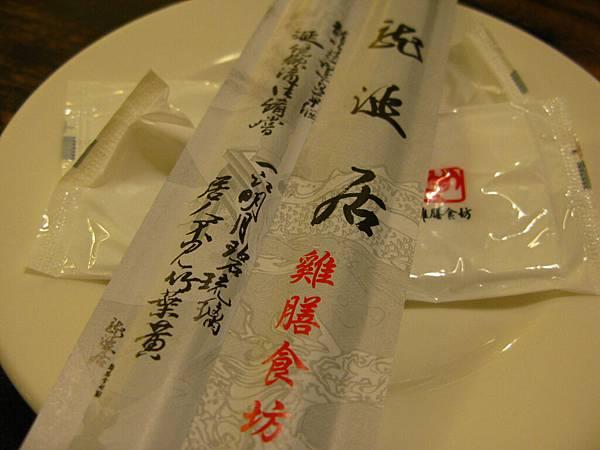 2010-04-014 龍涎居 05.JPG
