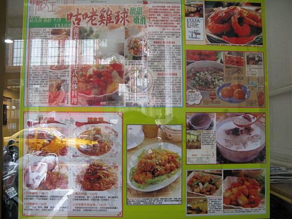 2010-05-08 鑫華茶餐廳 02.JPG