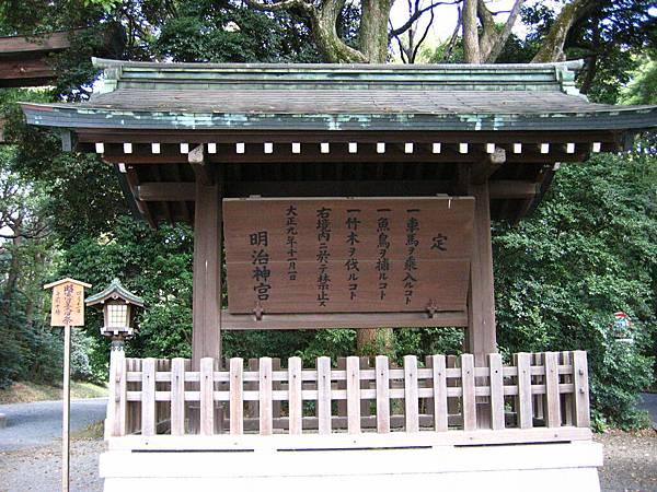 2008 東京春遊 007