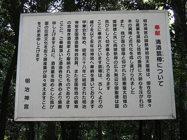 2008 東京春遊 008