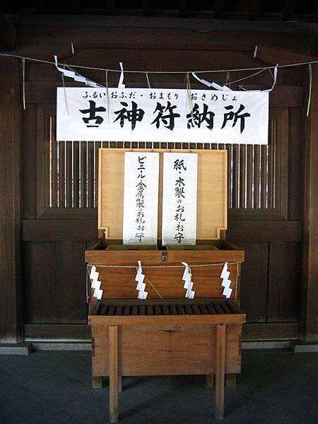 2008 東京春遊 018