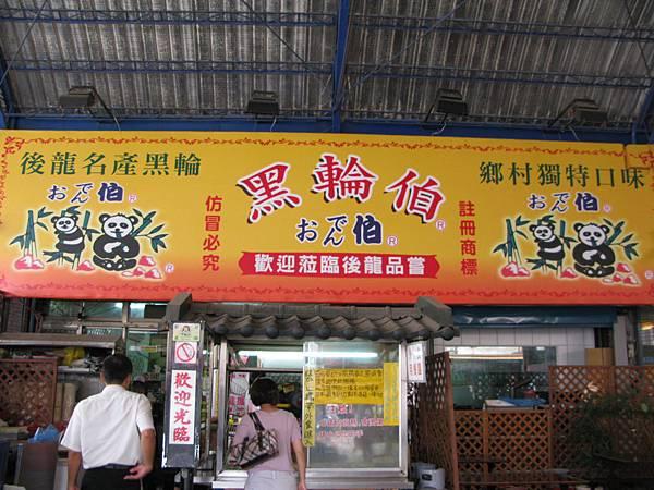 2008-08-28 後龍黑輪伯、杏仁露 01