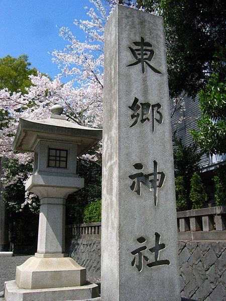 2008 東京春遊 025