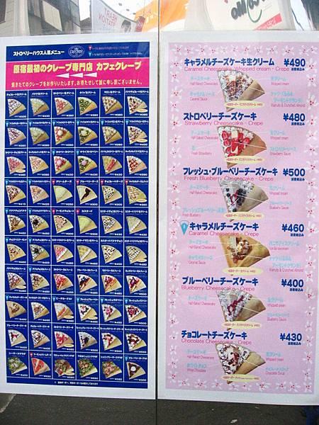 2008 東京春遊 032