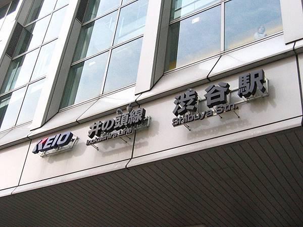 2008 東京春遊 034