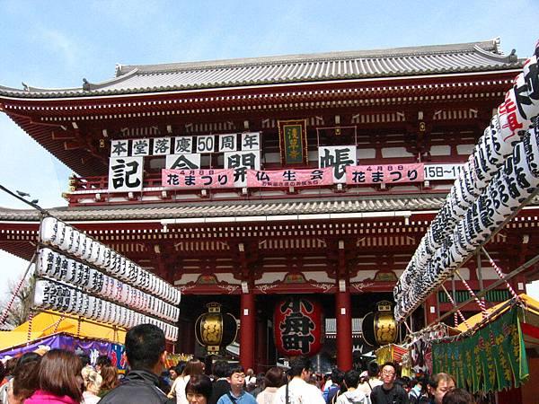 2008 東京春遊 057