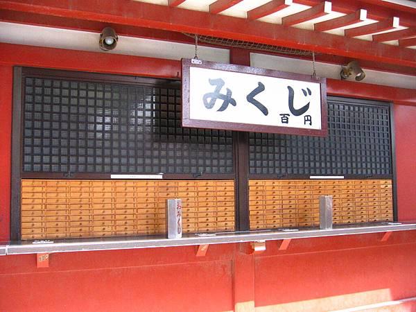 2008 東京春遊 059