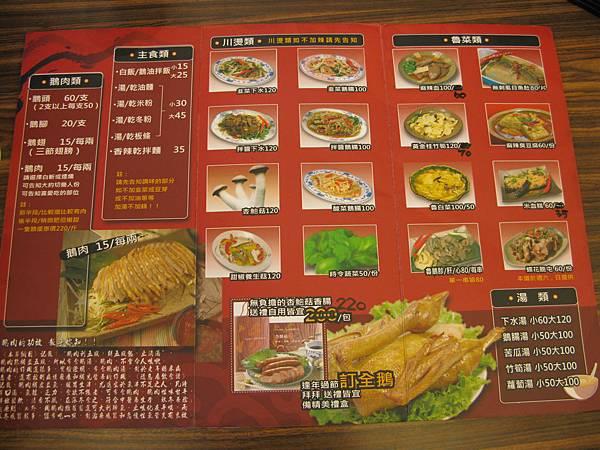 2010-01-14 阿成鵝肉 01