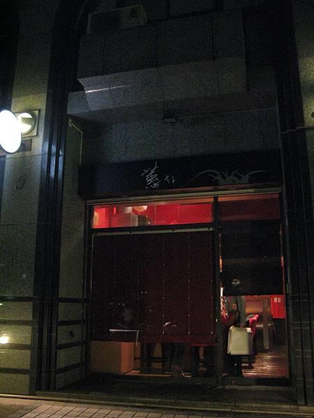 2010-04-03 蕙壽司 01.JPG