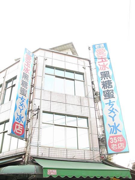 2010-03-27 老張愛玉冰 01.JPG