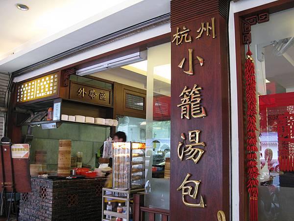 2010-04-02 杭州小籠湯包 01.JPG