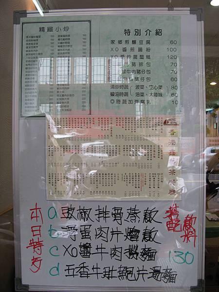 2010-05-08 鑫華茶餐廳 03.JPG