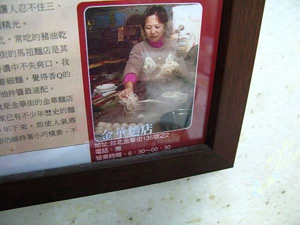 2010-04-07 金華麵店06.JPG