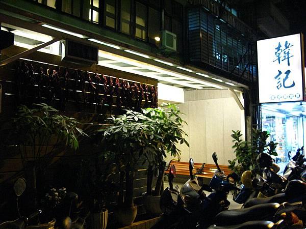2010-05-17 韓記 01.JPG