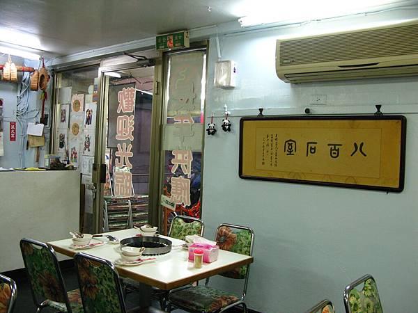 2010-04-17 長白小館 01.JPG
