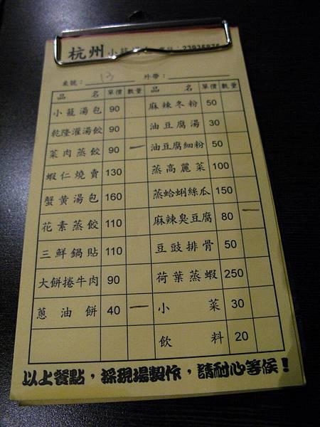 2010-05-02 杭州小籠湯包 04.JPG