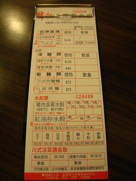 2010-05-17 韓記 03.JPG