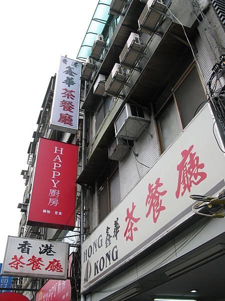 2010-05-08 鑫華茶餐廳 01.JPG