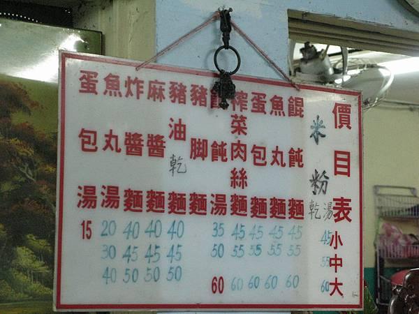 2010-04-07 金華麵店04.JPG