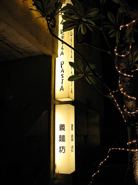 2011-02-13 意麵坊 01.JPG