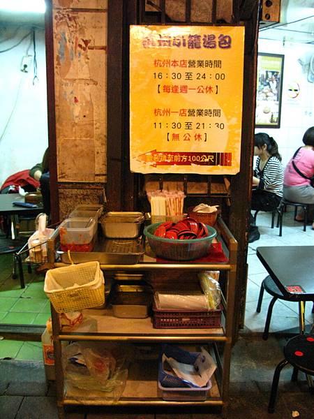 2010-05-02 杭州小籠湯包 05.JPG
