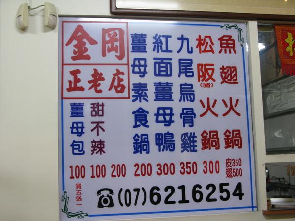 2010-03-27 金岡正老店薑母鴨03.JPG