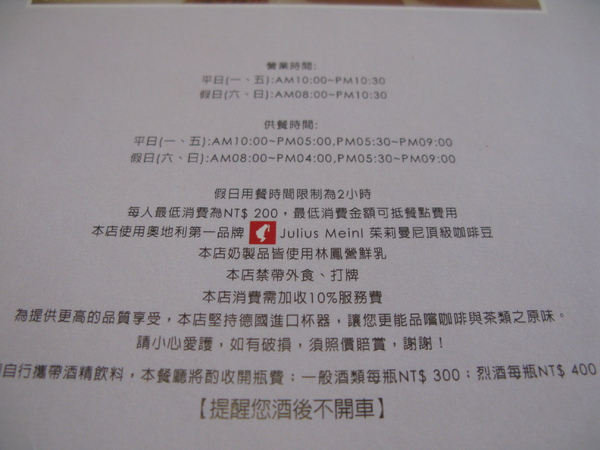 2010-03-10 向Cafe 04.JPG