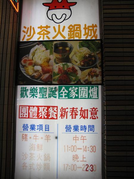 2010-03-26 牛肉福 04.JPG