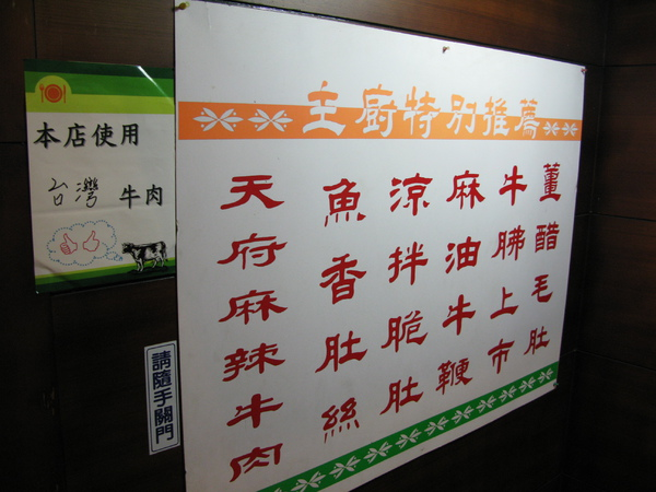 2010-03-26 牛肉福 05.JPG