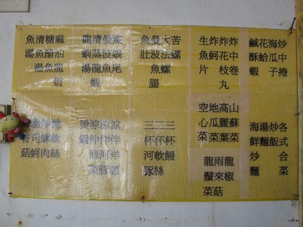 2010-03-27 愛玉活海產 03.JPG
