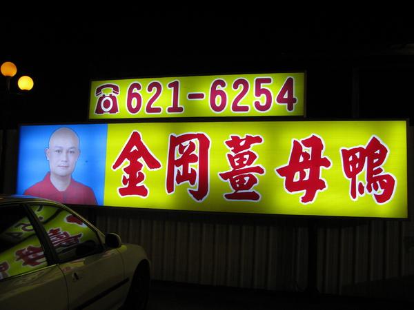 2010-03-27 金岡正老店薑母鴨 01.JPG