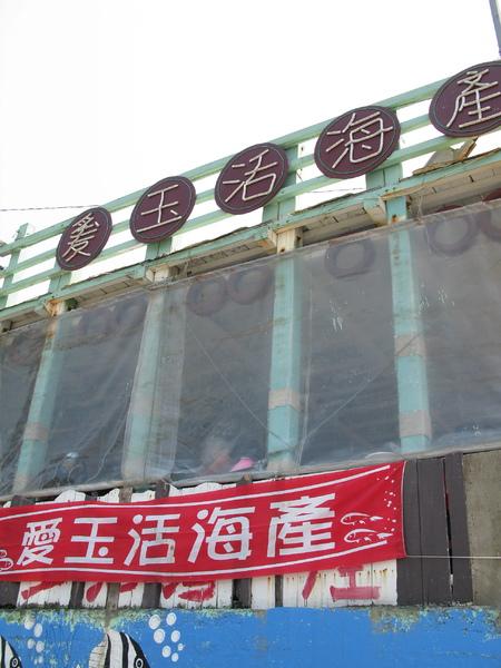 2010-03-27 愛玉活海產 01.JPG