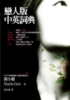 cover-戀人版中英詞典
