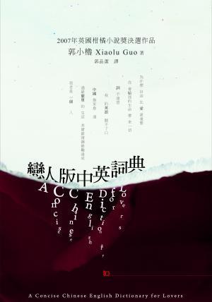 cover-戀人版中英詞典(誠品書店獨家封面)