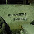 20080830讀書會-那個夏字刻得有點眼熟耶.jpg
