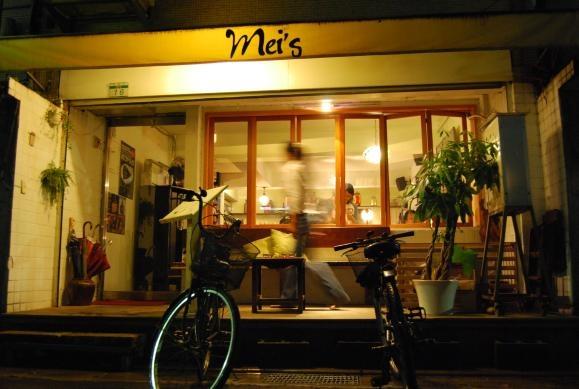 20080927讀書會-會後在Mei