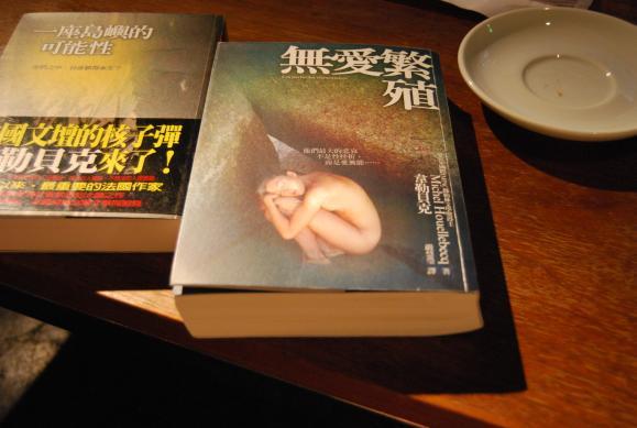 20081025讀書會-無愛繁殖