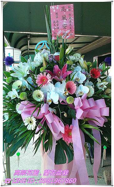 喪禮高架花籃.代客送花