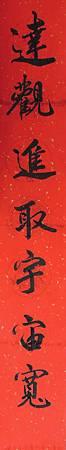 20120122春聯_0009_調整大小.jpg