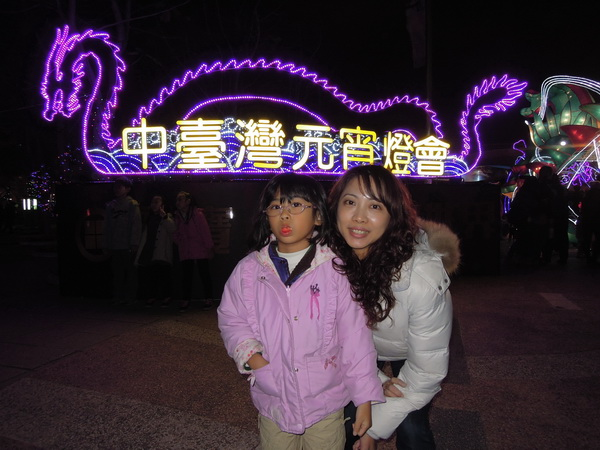 20120203台中文心公園元宵燈節_0003_調整大小.jpg