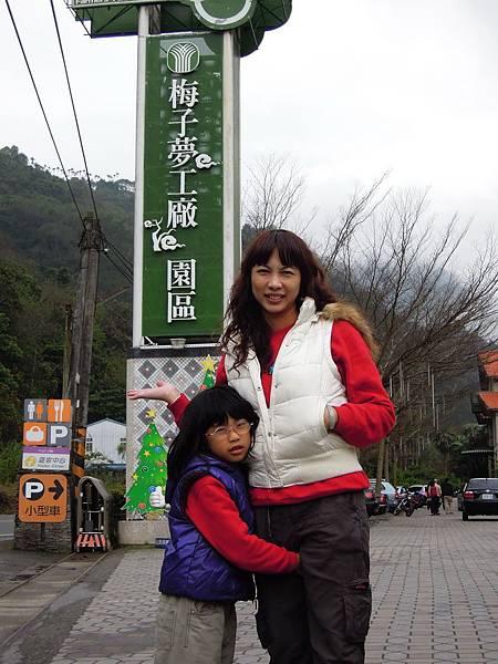 20120226梅子夢工廠_0002_調整大小