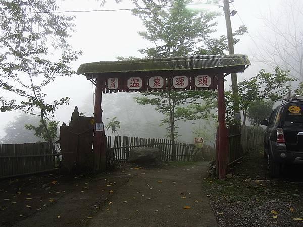 20120226源頭溫泉_0022_調整大小