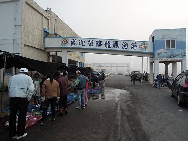 2012300304龍鳳漁港_0001_調整大小