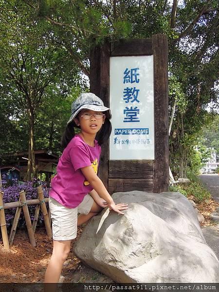 20120714桃米紙教堂_0004_調整大小