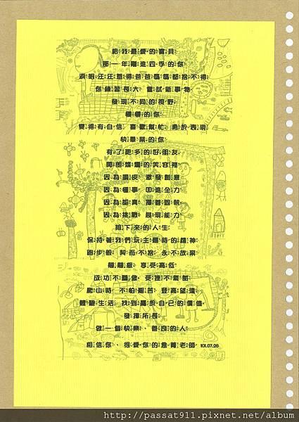 畢業紀念冊_頁面_45