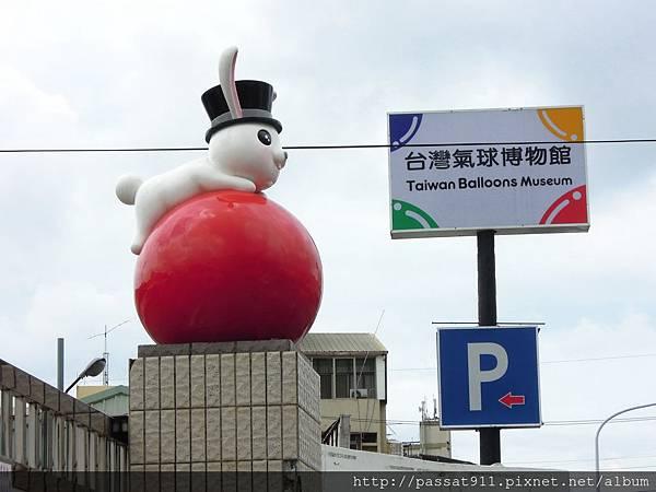 20120825台灣氣球博物館_0064_調整大小