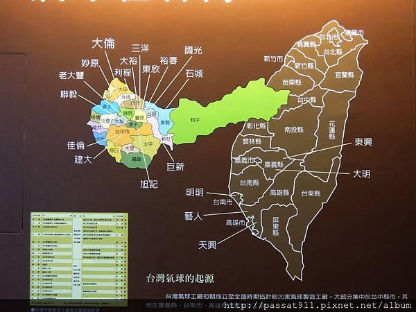 20120825台灣氣球博物館_0170_調整大小
