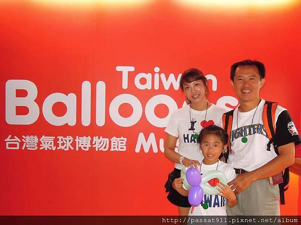 20120825台灣氣球博物館_0173_調整大小
