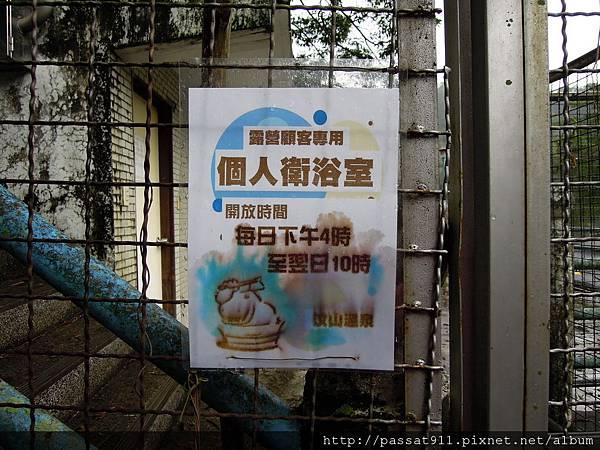 20121124汶山大旅社_0073_調整大小